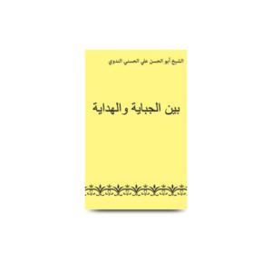 بين الجباية والهداية |aljibayah wal hidayah