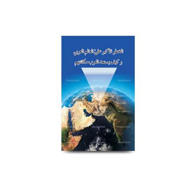 الخطر الأكبر على العالم العربي وكيف يستعيد |alkhatrul akbar alal aalamil arabi