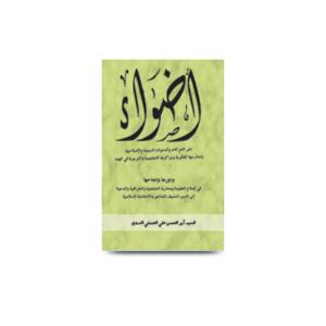 ضواءأحاديث |adhwa-ala-harkaati-wa-dawat-islamiya