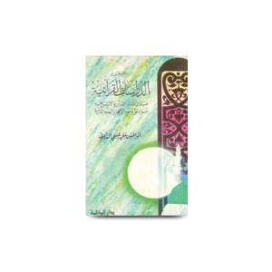 المدخل إلى الدراسات القرآنية |al-madkhal-ila-dirasaatil-qur`ania