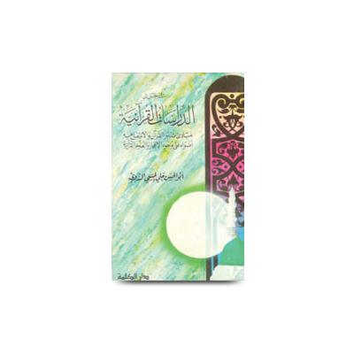 المدخل إلى الدراسات القرآنية  al-madkhal-ila-dirasaatil-qur`ania