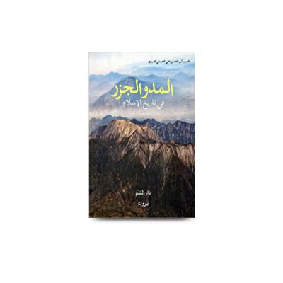 المد والجزر في تاريخ الإسلام |almadu wal jazar