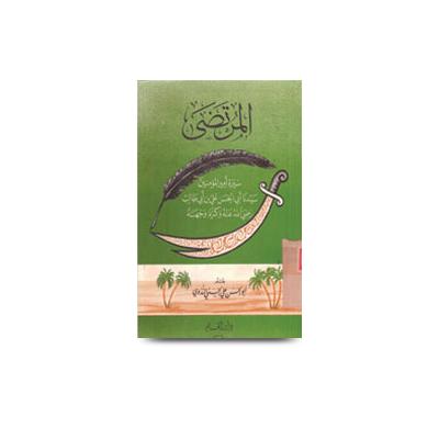 المرتضى  al-murtaza