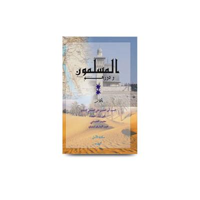 المسلمون ودورھم |almuslimoon wa duarihim