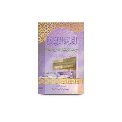القراءة الراشدة لتعليم اللغة العربية في المدارس |al-qir`atur-rashida 1-2