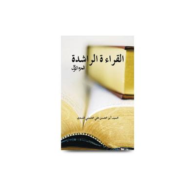القراءة الراشدة لتعليم اللغة العربية في المدارس |al-qiratur-rashida