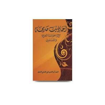 أحاديث صريحة مع إخواننا العرب والمسلمين | ahadeesun-sareeha-bainal-arab
