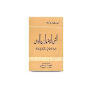 النبي الخاتم والدين الكامل ومالهما من أهمية في |an nabiyil khatim waddeenil kamil