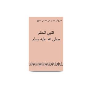 النبي الخاتم |annabi alkhatim sallalahu alayhi wassalam