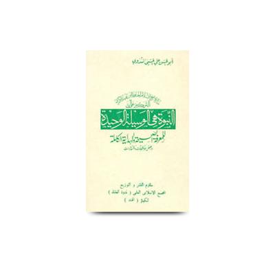 النبوة هي الوسيلة الوحيدة للمعرفة الصحيحة و |annabuwwah hiyal waseelah al wahidah