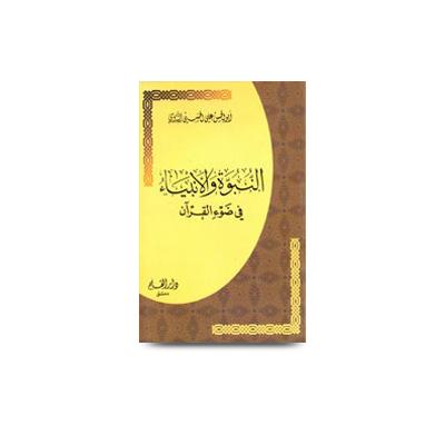 النبوة والأنبياء في ضوء القرآن |annabuwwah wal ambiyah