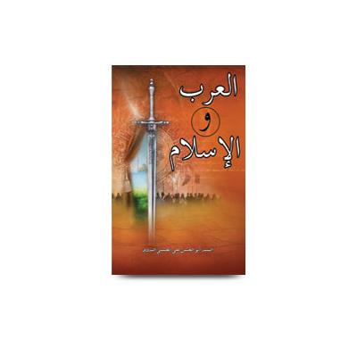 العرب والإسلام |arab wa islam