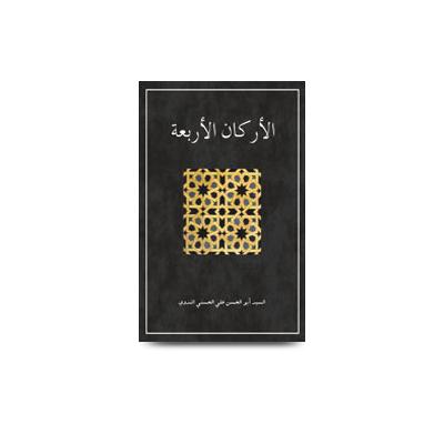 الأركان الأربعة في ضوء الكتاب والسنة |arkanularba