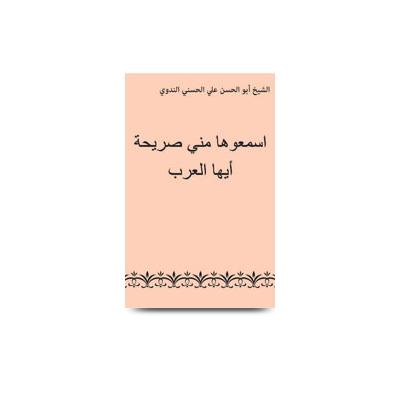 اسمعوها مني صريحة أيها العرب |asmauha minni sareeha ayyuhal arab