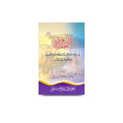 الصراع بين الفكرة الإسلامية والفكرة الغربية |assiraa bainal fikratil islamiya wal fikratil garbiyah