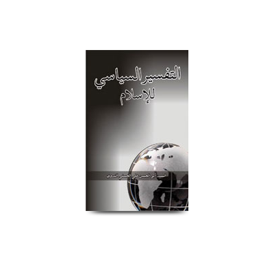التفسير السياسي للإسلام في مرآة كتابات الأستاذ |at tafseerus siyasi lil islam tafseer