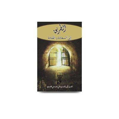 الطريق إلى السعادة والقيادة للدول والمجتمعات |attareeq ilas saadah wal qiyadah