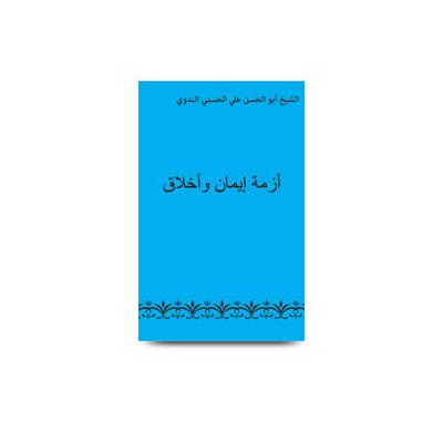 أزمة إيمان وأخلاق |azmatun iman wa akhlaq