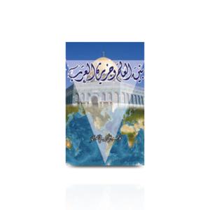 بين العالم وجزيرة العرب |bain-alam-wa-jazeeratul-arab