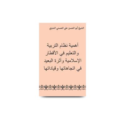 أهمية نظام التربية والتعليم في الأقطار |ahmiyat nizamut tarbiyah wat taaleem fil aqtaaril islamiyah