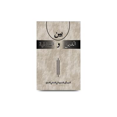 بين الدين والمدنية |bainad deen wal muduniya