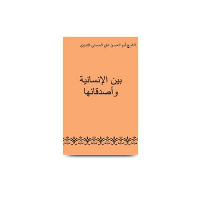 بين الإنسانية وأصدقائها |bainal insaniyah wa asdiqaaiha