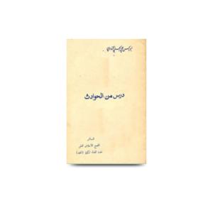 درس من الحوادث |bainas surat wal haqiqah
