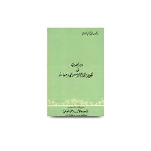 دور الحديث في تكوين المناخ الإسلامي وصيانته |dawrul hadith fi takweenil manaakhiil islami wa siyanah