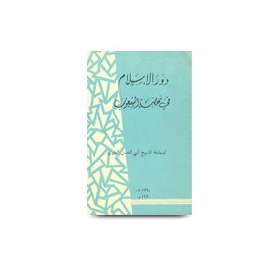 دور الإسلام في نهضة الشعوب |dawrul islam fi nahzati shuub