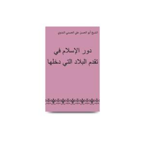 دور الإسلام في تقدم البلاد التي دخلها |dawrul islam fi taqaddamil bilaad allati dakhalaha