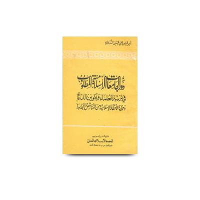 دور الجامعات الإسلامية المطلوب في تربية العلماء و |dawrul jaamiatil islamiyah al matloob