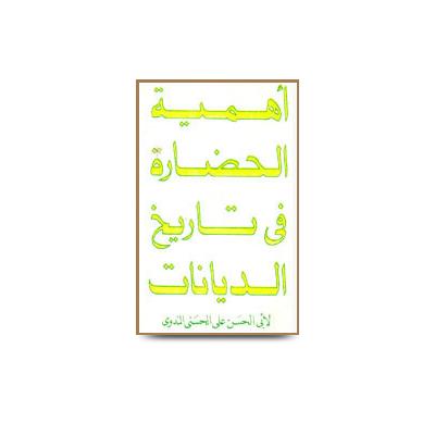 أهمية الحضارة في تاريخ الديانات و |ahmiyatul hazarah