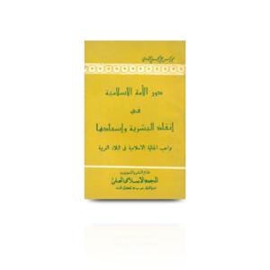 دور الأمة الإسلامية في إنقاذ البشرية وإسعادها |dawrul ummatul islamiyah