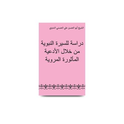 دراسة للسيرة النبوية من خلال الأدعية المأثورة المروية |diraasatun lissiratin nabwiya min khilalil adiya almasurah almarwyah