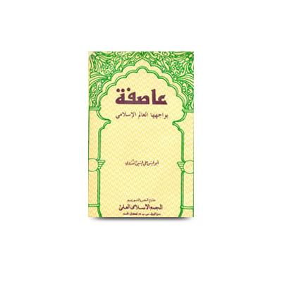 عاصفة يواجهها العالم الإسلامي والعربي |aasifah uwajihal aalam al islami wal arabi