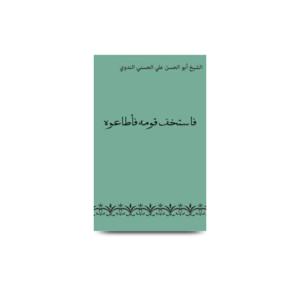 فاستخف قومہ فاٰطاعوہ |fas takhif qawmahu wa ataauuhu