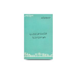 فضل البعثة المحمدية على الإنسانية ومنحها |fazlul baasatil muhammediyah alal insaaniyyah wa manhihal aalamiyatal khaalidah
