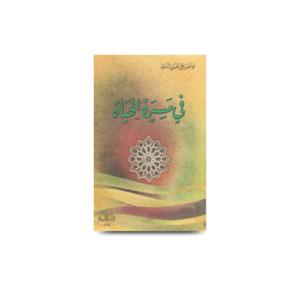 في مسيرة الحياة 2 |fi masiratil hayat-2