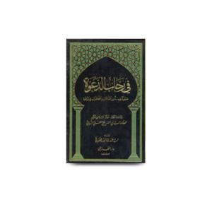 فی رِحَابِ الدعوۃ |fi rihaabiddawah