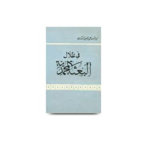 في ظلال البعثة المحمدية |fi zilaalil besatil muhammadiyah
