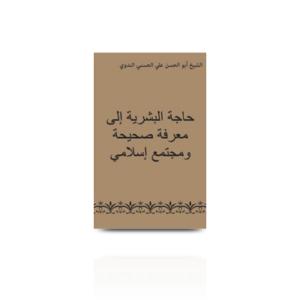 حاجة البشرية إلى معرفة صحيحة ومجتمع إسلامي |haajatul bashriyah