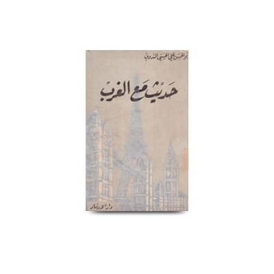 حديث مع الغرب |hadith-maal-gharb