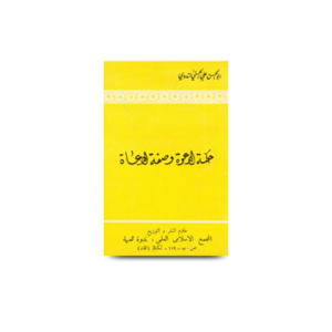 حكمة الدعوة وصفة الدعاة |hikmatud dawah wa sifatut duaa
