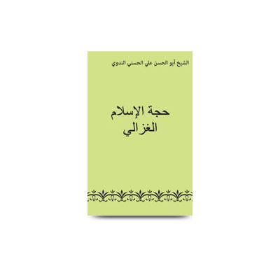 حجة الإسلام الغزالي |hujjatul islam algazali