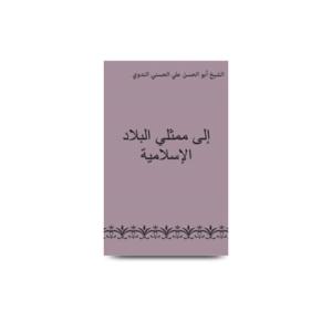 إلى ممثلي البلاد الإسلامية |ila mumassili bilaadil islamiyah