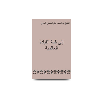 إلى قمة القيادة العالمية |ila qimatil qiyadatil aalamiyah