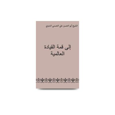 إلى قمة القيادة العالمية  ila qimatil qiyadatil aalamiyah
