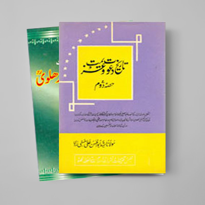 Books by Abul Hasan ALi Nadwi in Arabic, Urdu, English, Hindi and