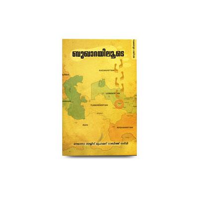 Bukharayilude fi watanil imamil bukhari Malayalam