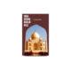 India During Muslim Rule